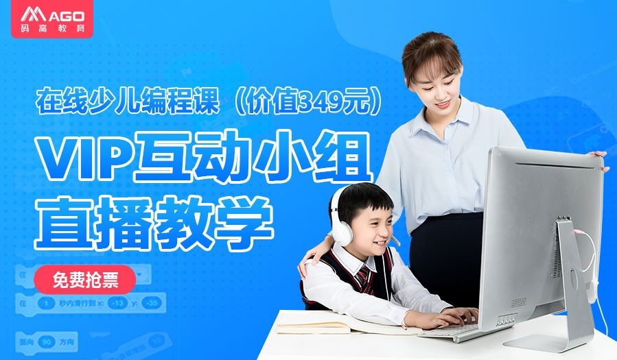 少儿编程火了!在家就能学,让孩子学编程,提升逻辑思维!