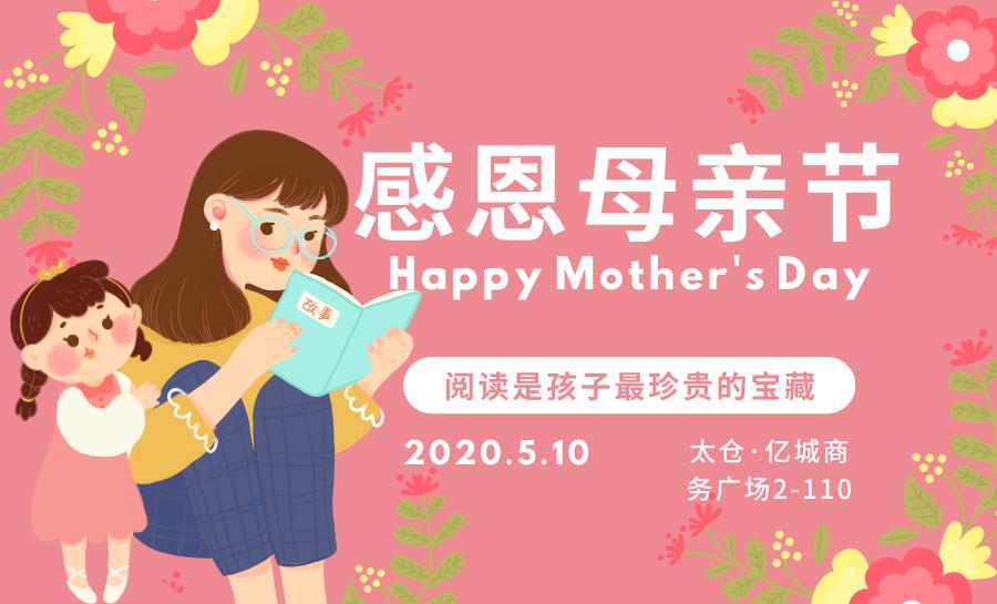 母亲节亲子阅读活动