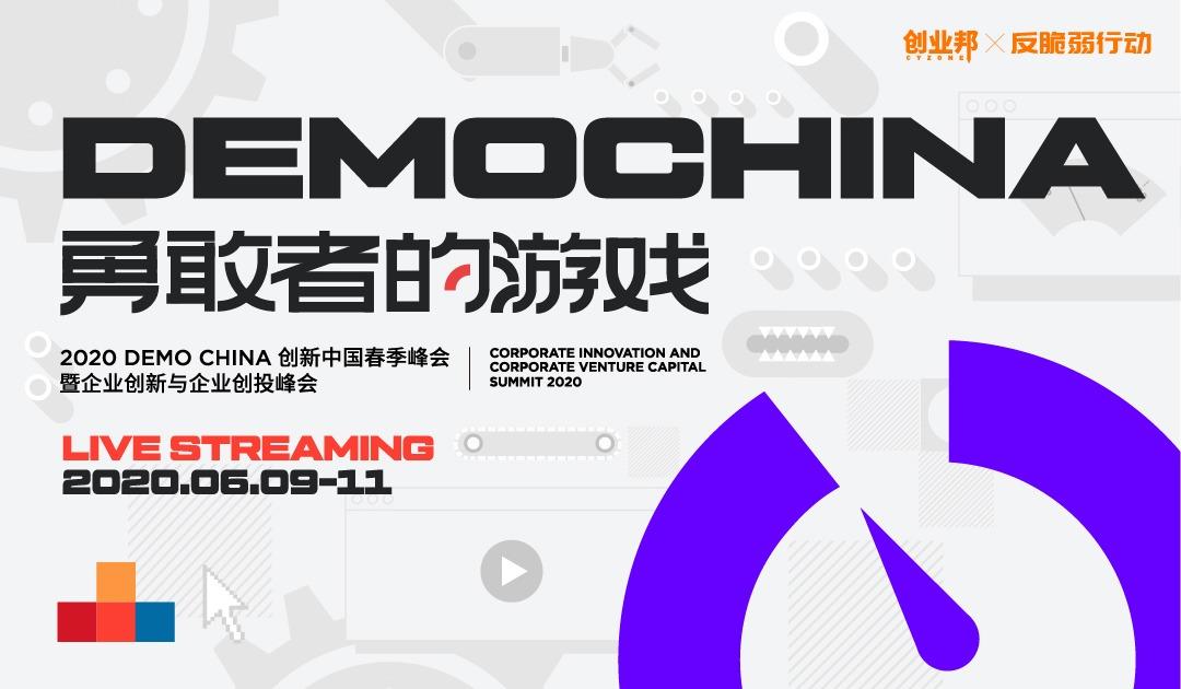2020 DEMO CHINA 创新中国春季峰会暨企业创新与企业创投峰会