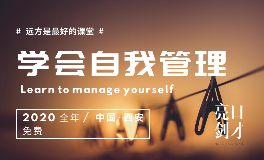 学会自我管理,获得自由人生 【线上/线下同步开课】