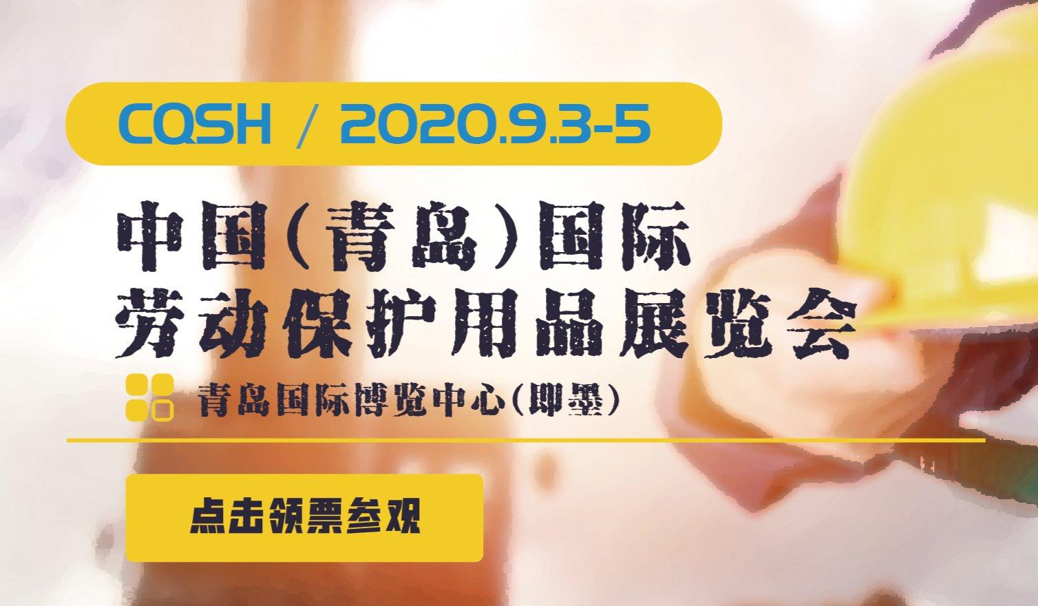 2020中国(青岛)国际劳动保护用品展览会
