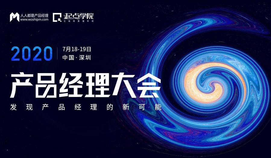7月深圳产品经理年度大课,商汤、京东等实战专家,与你聊聊新技术、ToB等领域的新洞察!