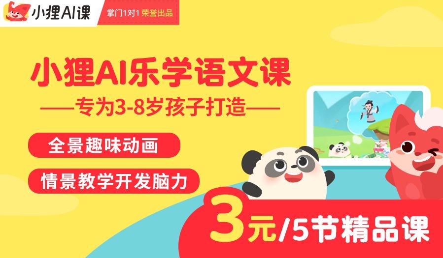 小狸AI乐学语文课限时优惠 3元 | 5节精品课程