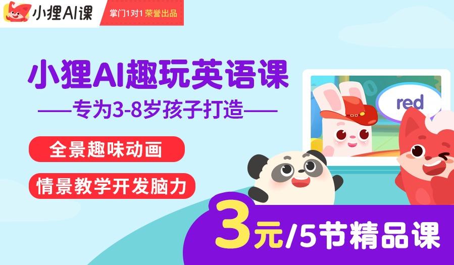 小狸AI趣玩英语课限时优惠 3元 | 5节精品课程