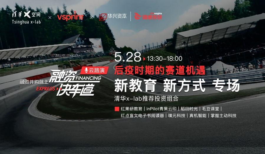 5月28日 「后疫时期的赛道机遇」清华x-lab专场 | 华兴鹰眼「融资快车道」