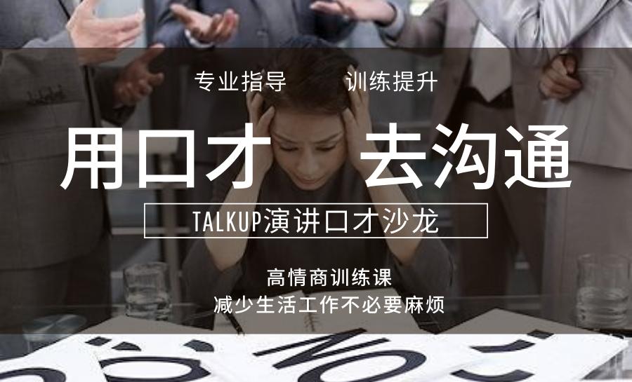 高效表达,为职场生活加分——TALKUP演讲训练沙龙