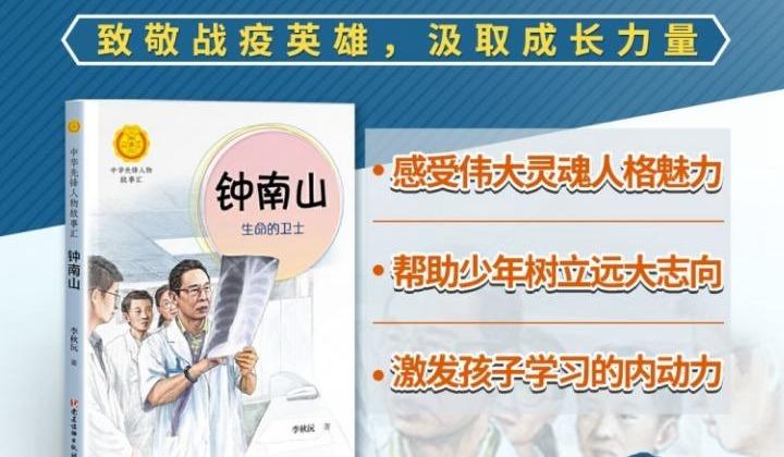 大同约读书房 《钟南山:生命的卫士》阅读课开抢啦!