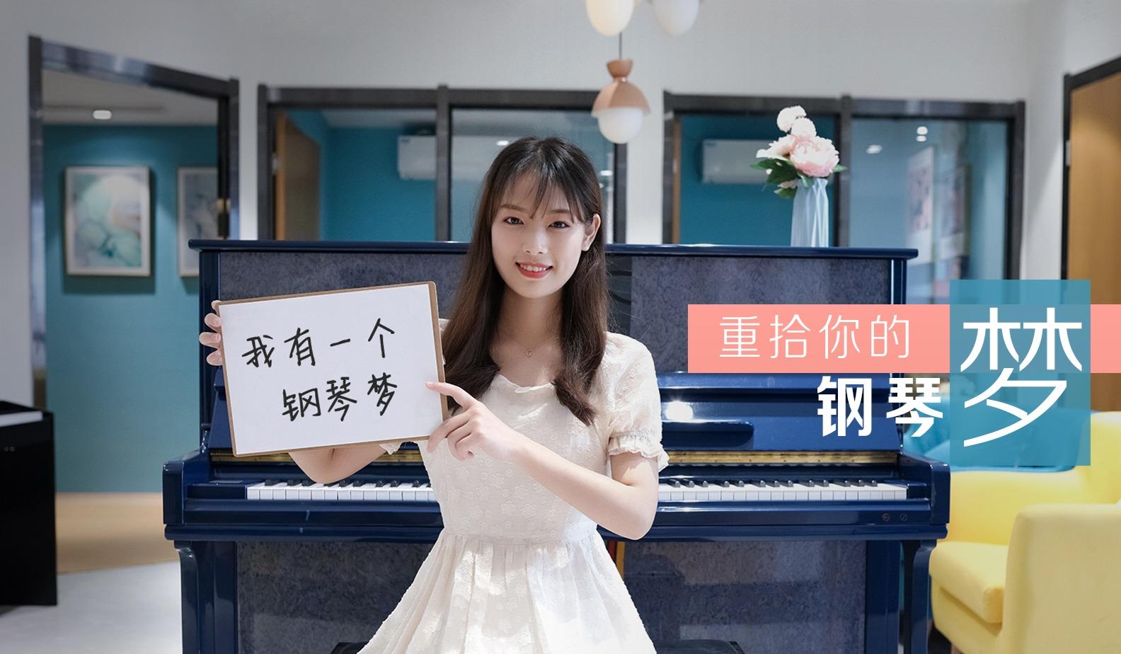 【时尚钢琴】9元学钢琴,零基础学弹一首曲+练琴