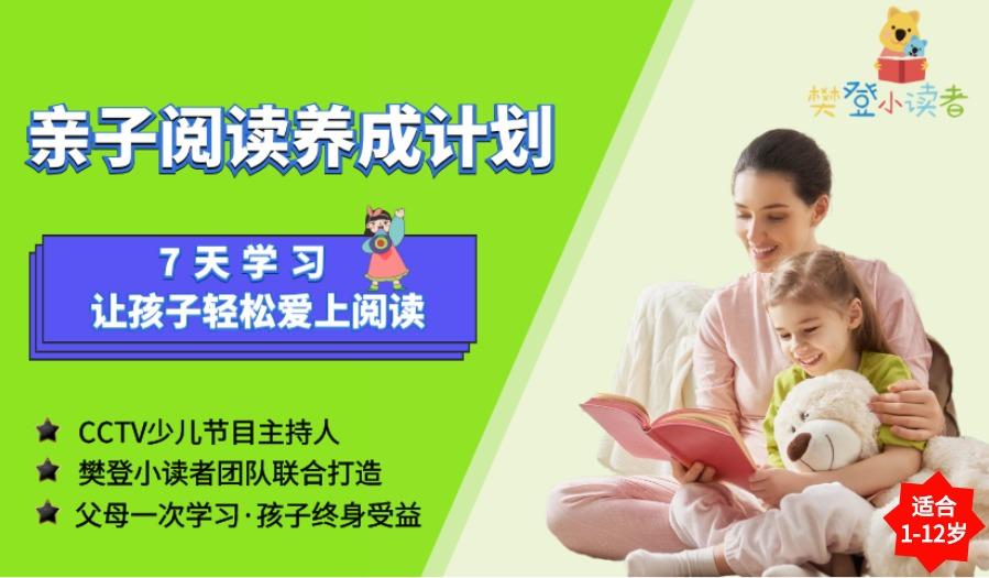 【樊登小读者】7天精度亲子阅读训练营,21天内可自由学习300多本著名优质童书