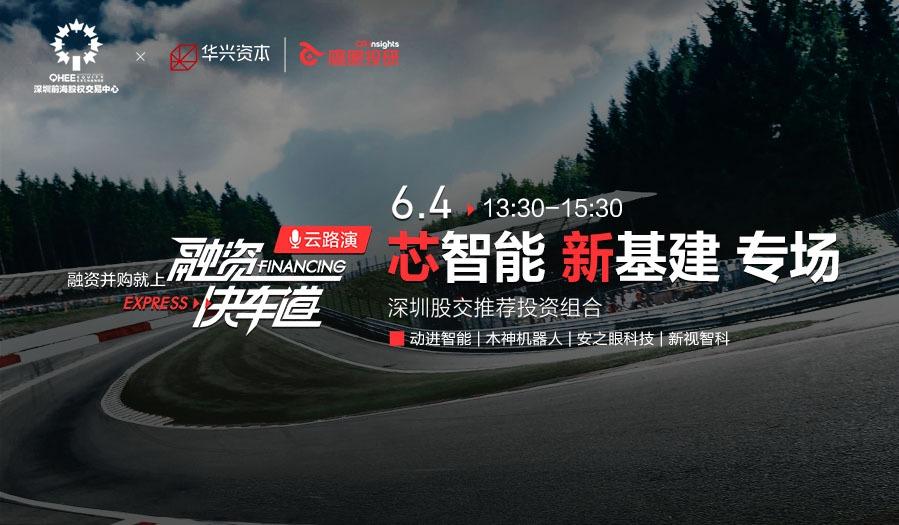 6月4日「芯智能 新基建 」深圳股交专场 | 华兴鹰眼「融资快车道」