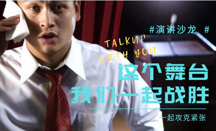 特惠名额-【TALKUP公众演说与魅力口才公开课】——掌控紧张,增强自信!