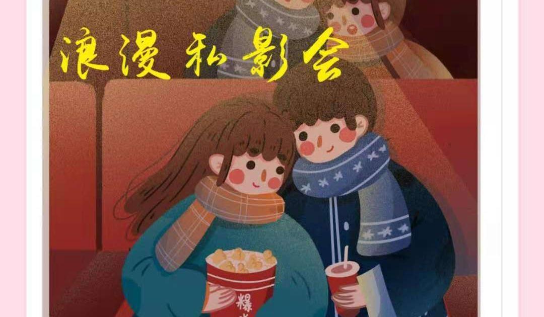 浪漫私影交友会!约你,可好!(6月14日@长沙)