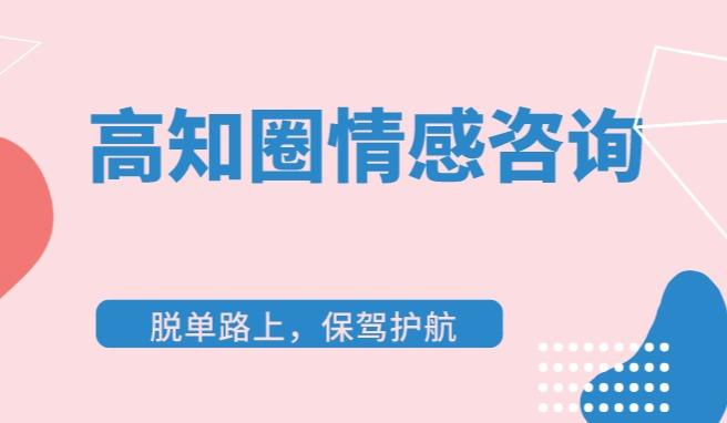 【女生脱单6节课丨长春】从平平无奇到恋爱小天才