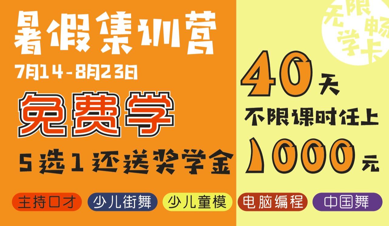 美汐艺术暑期集训营无限畅学!