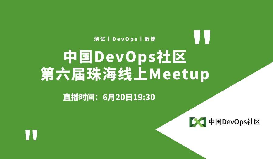 中国DevOps社区第六届珠海线上Meetup