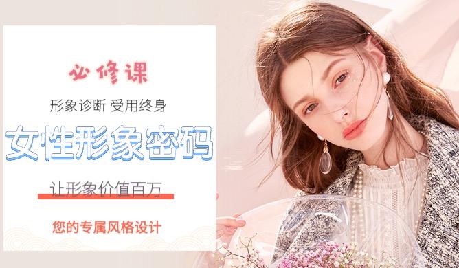 重庆 时尚沙龙丨一天时间学会妆容+发型+服装搭配技巧