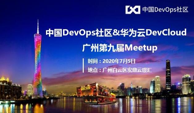 中国DevOps社区&华为云DevCloud-广州第九届Meetup