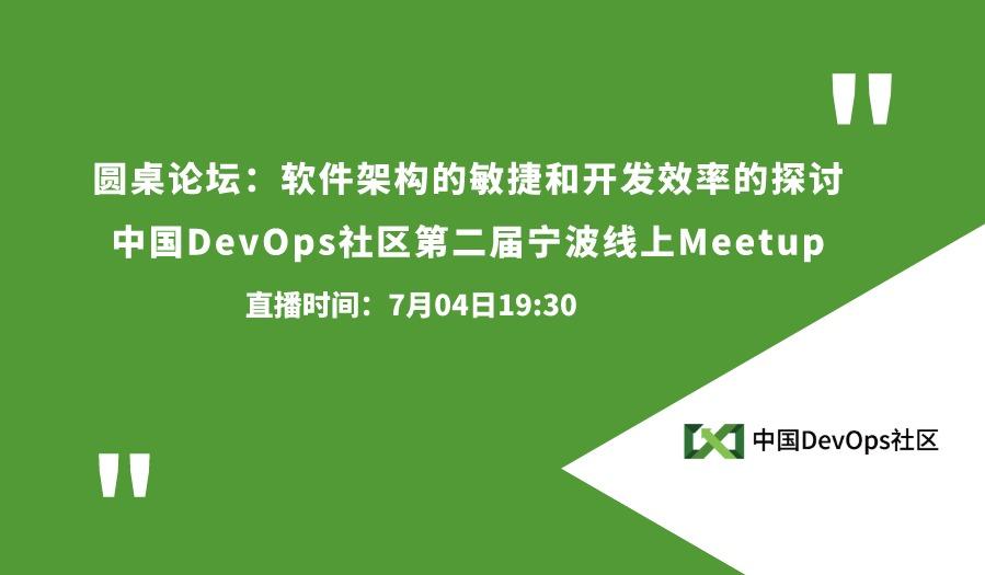 圆桌论坛-软件架构的敏捷和开发效率的探讨暨中国DevOps社区第二届宁波线上Meetup