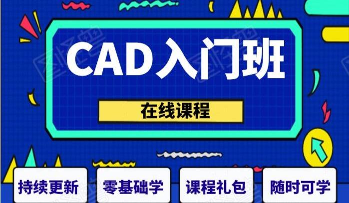 【惠州CAD试听课活动】0基础入门、教你达到专业绘制建筑图纸水平