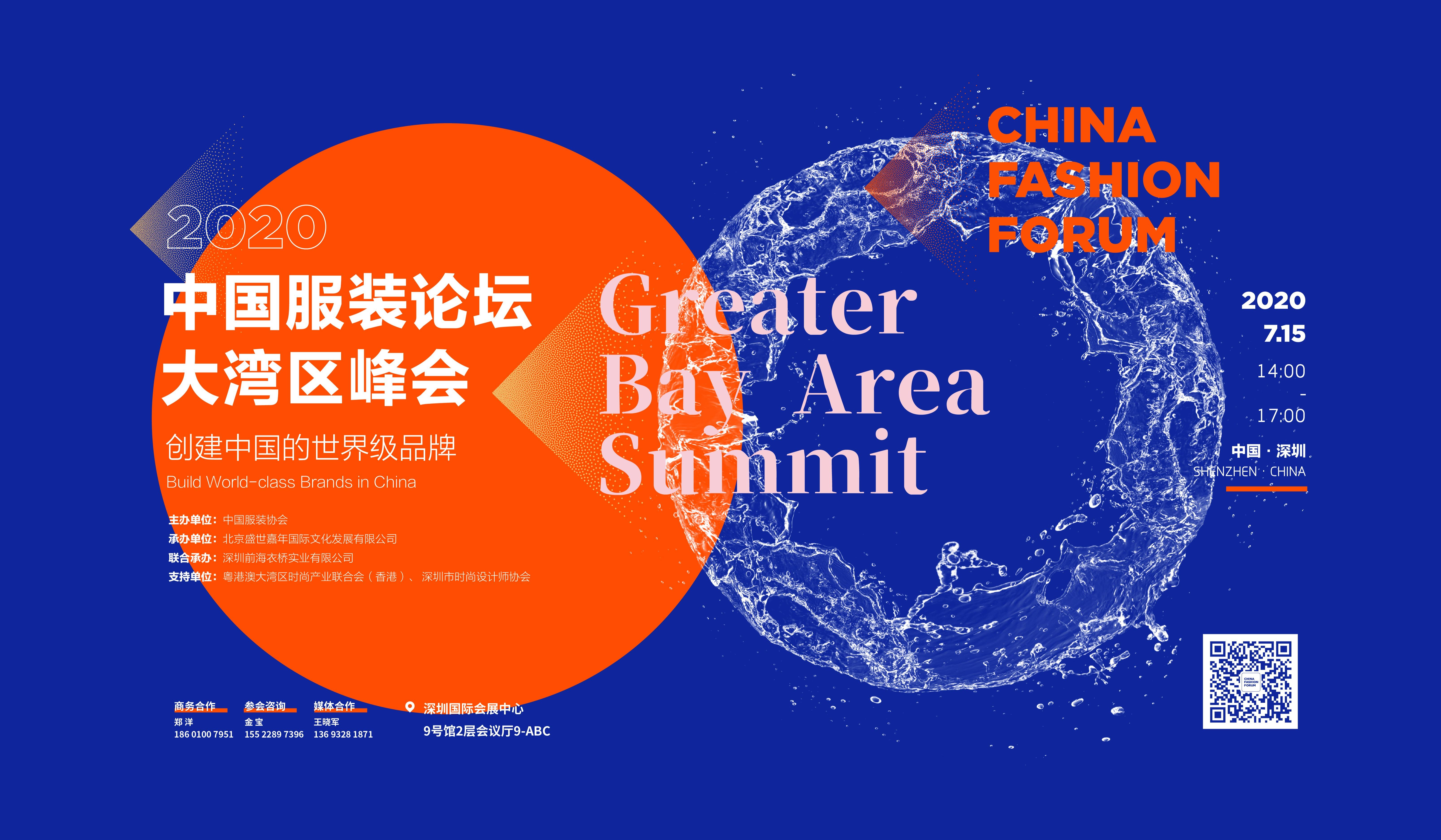 2020中国服装论坛·大湾区峰会