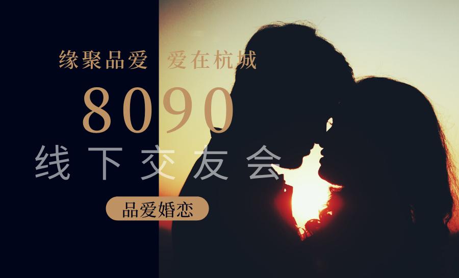 【缘聚品爱,爱在杭城】8090线下交友会!