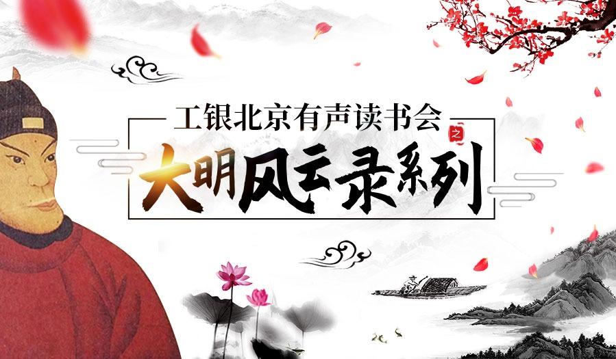 工银北京有声读书会《大明风云录系列》每周六下午与您相约