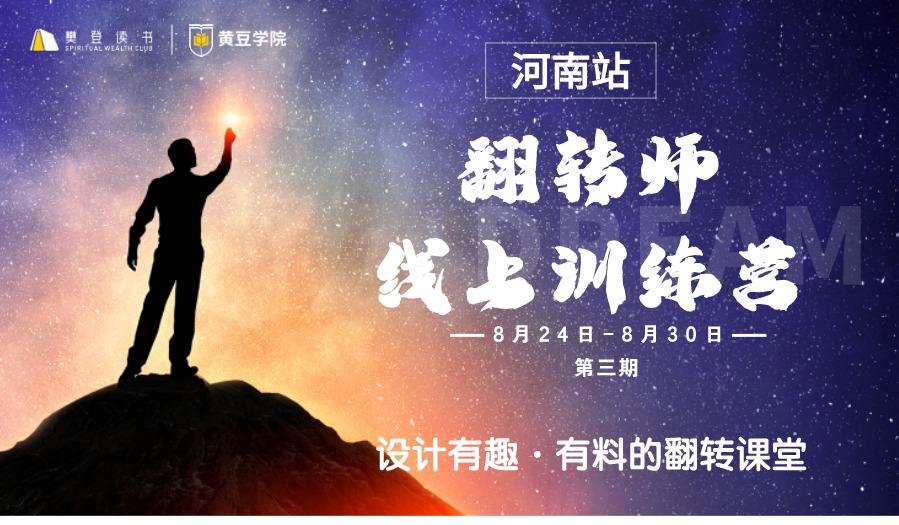 樊登读书翻转师线上训练营第三期(河南站)