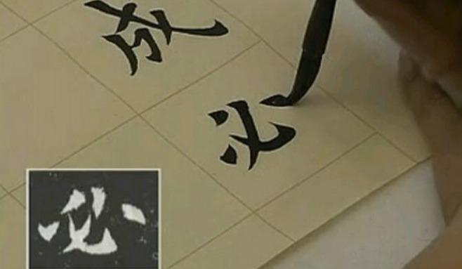欧体楷书 欧阳询 田英章陈忠建 少儿学生练字 硬笔书法 培训班视频教程