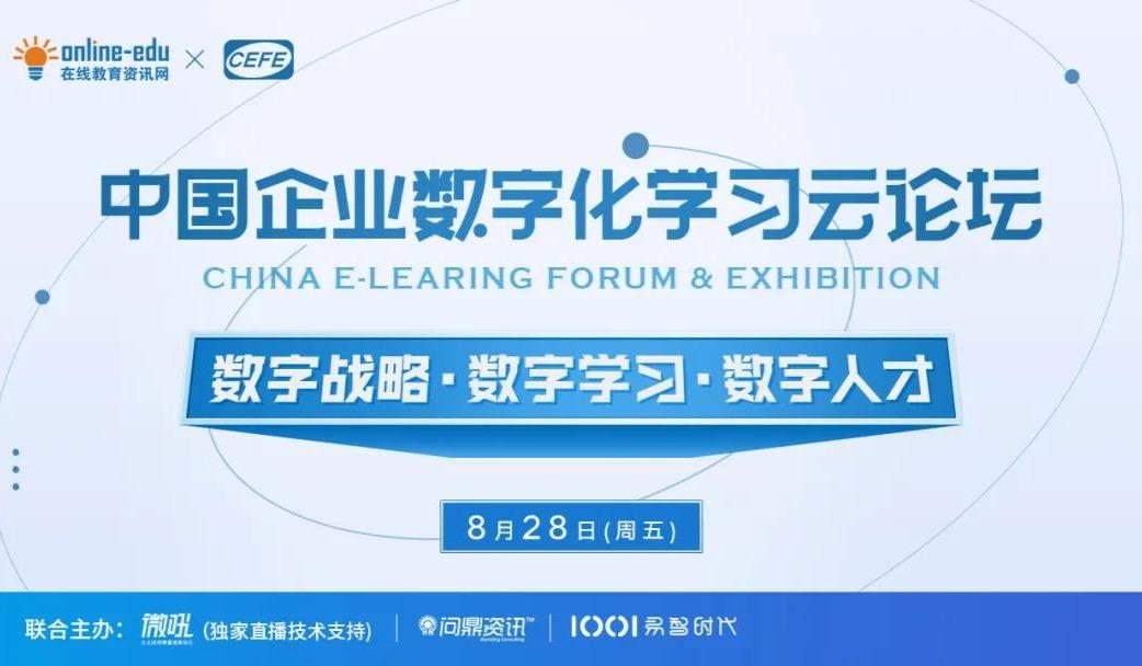 数字战略 · 数字学习 · 数字人才 中国企业数字化学习云论坛第三期