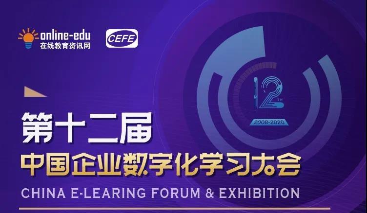 数字战略 · 数字学习 · 数字人才    第十二届中国企业数字化学习大会(CEFE)2.0 版本!限时赠票