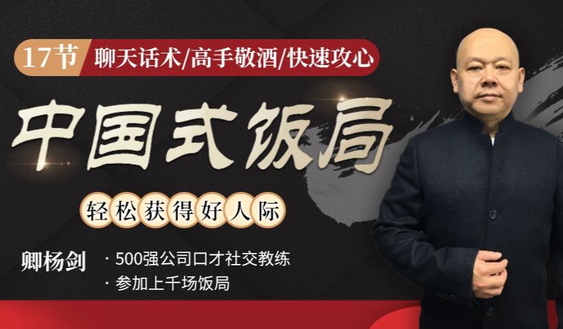 中国式饭局全攻略:17天摆脱饭局困境,从不善应酬混到风生水起!