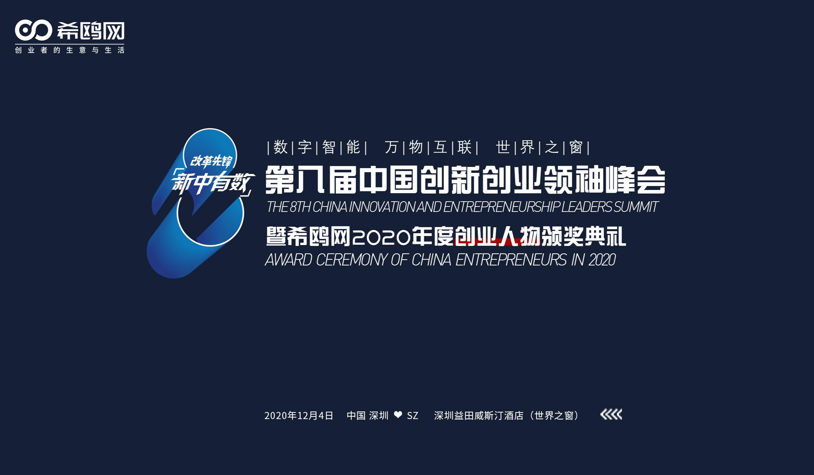 第八届中国创新创业领袖峰会暨希鸥网2020年度创业人物颁奖典礼