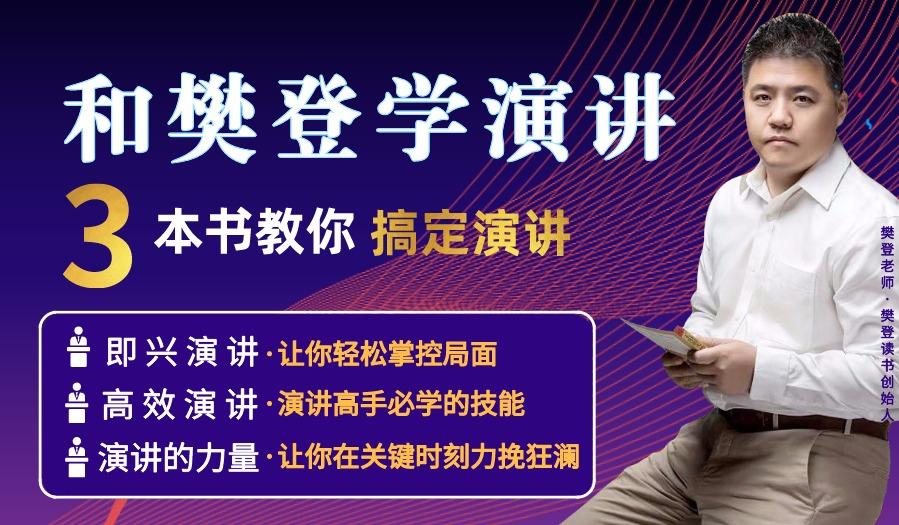 樊登老师教你搞定演讲!只需7天轻松学到演讲高手本领!
