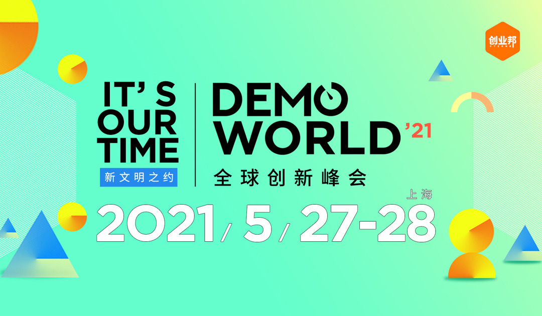 2021DEMO WORLD全球创新峰会(IT'S OUR TIME)