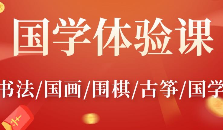 【秦汉胡同】精选活动:1元国画/围棋/古筝/国学/书法,任选两门!更有8个校区可以参与,快来报名吧!