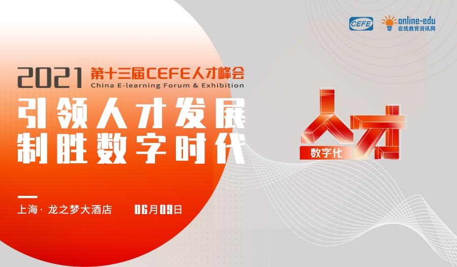 引领人才发展,制胜数字时代丨第13届CEFE人才峰会