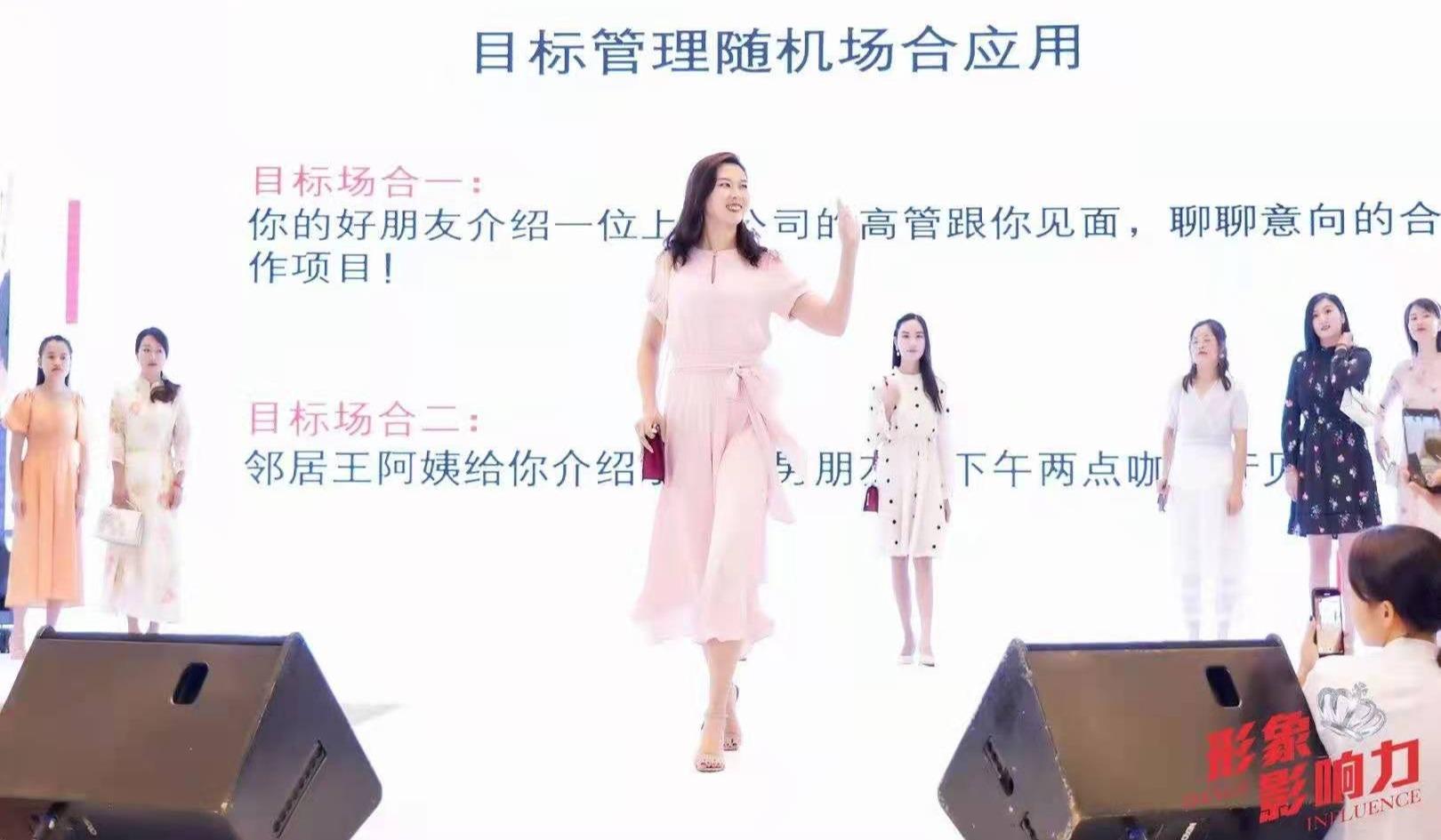 80后一定要学习的形象必修课《女性形象密码》——北京站