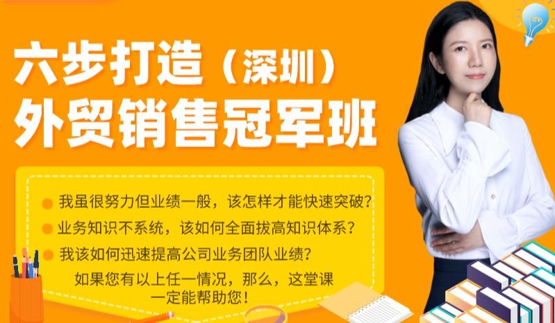 《六步打造外贸销冠班》深圳班7月火速报名中