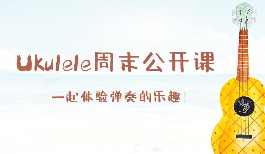 【周六日下午】广州追梦 ukulele 尤克里里公开课—自弹自唱马上get