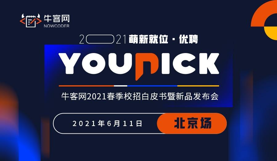 萌新就位·优聘YouPick -牛客网2021春季校招白皮书暨新品发布会(北京站)