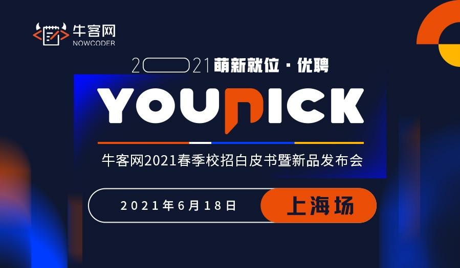 萌新就位●优聘YouPick -牛客网2021春季校招白皮书暨新品发布会(上海站)