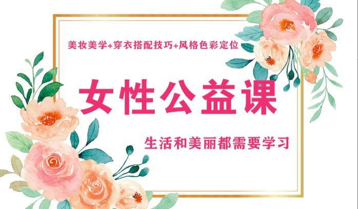 天津站《女性形象蜕变课》--8小时教会你化妆、服饰搭配、发型打造