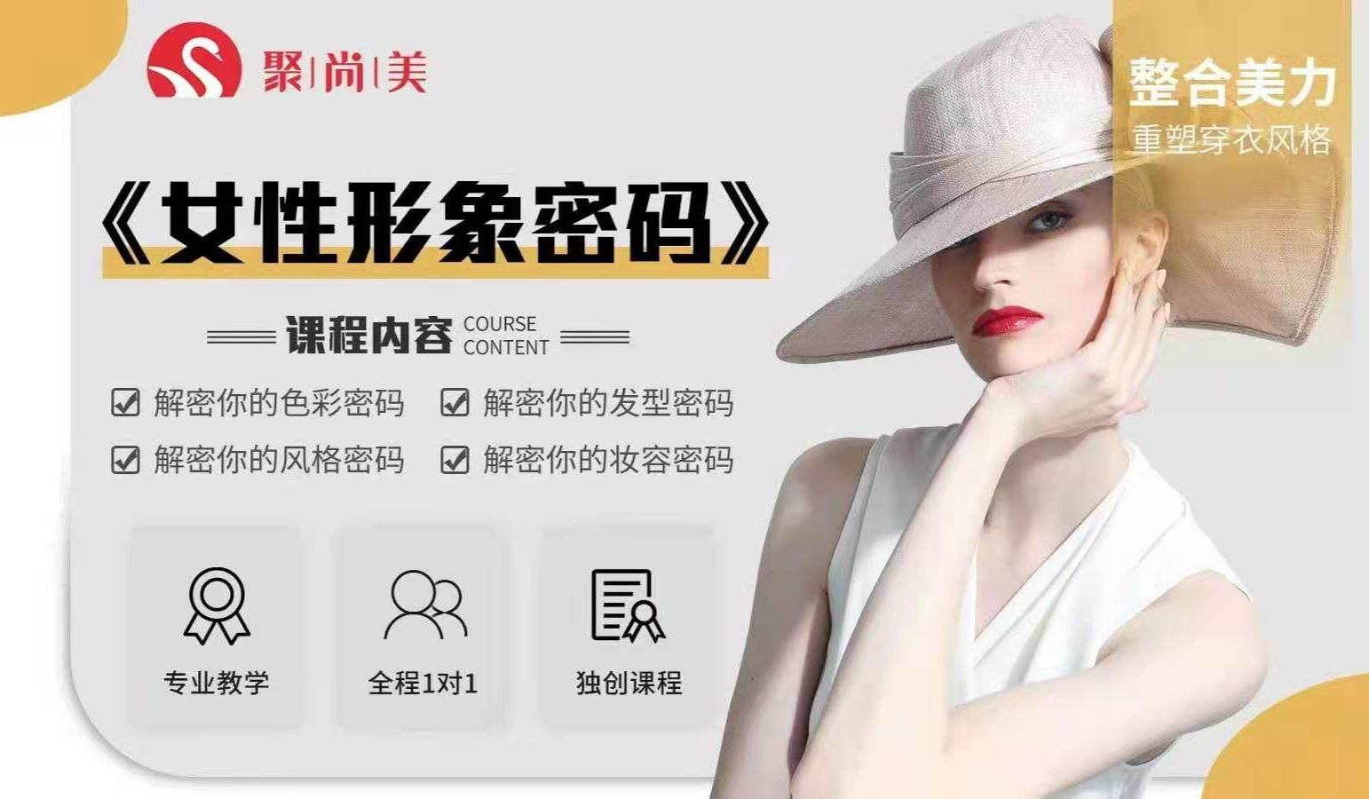 深圳站《女性形象密码》—唤醒你的美学认知,打开形象大门