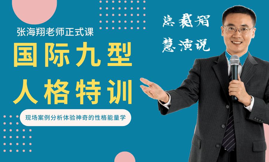 免费!【了解自己的必修课】张海翔老师《国际九型人格特训》正式开课